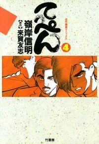 てっぺん 卓上の獣道 (4)