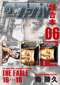 ザ・ファブル 超合本版 6