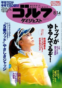 週刊ゴルフダイジェスト 2018/8/14号-電子書籍