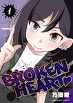 BROKEN HEART 第1巻