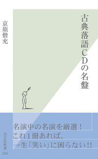 古典落語CDの名盤(光文社新書)