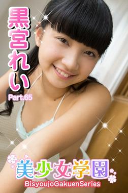 美少女学園 黒宮れい Part.65-電子書籍