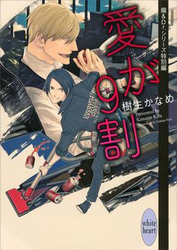 愛が9割 電子書籍特典付き 龍&Dr.特別編(1)-電子書籍