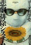 ゴーダ哲学堂(ビッグコミックススペシャル)