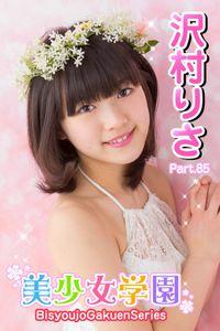 美少女学園 沢村りさ Part.85