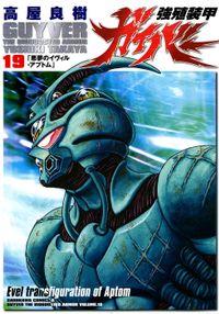 強殖装甲ガイバー(19)