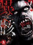 【期間限定 無料お試し版 閲覧期限2020年6月11日】異骸-THE PLAY DEAD/ALIVE-(1)
