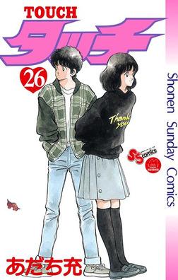 タッチ 完全復刻版(26)-電子書籍