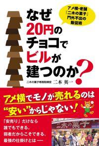 なぜ20円のチョコでビルが建つのか?