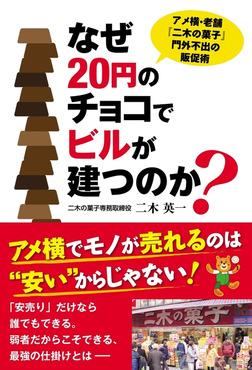 なぜ20円のチョコでビルが建つのか?-電子書籍