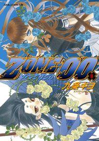 ZONE‐00 第9巻