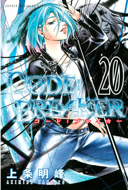 C0DE:BREAKER(20)-電子書籍