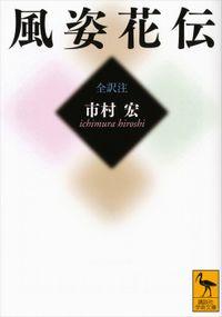 風姿花伝(講談社学術文庫)