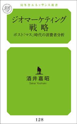 ジオマーケティング戦略 ポスト「マス」時代の消費者分析-電子書籍