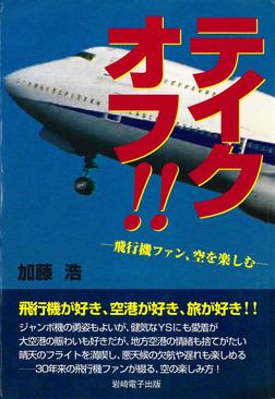 テイクオフ!! : 飛行機ファン、空を楽しむ-電子書籍