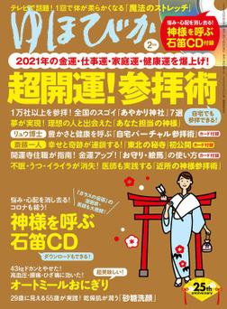 ゆほびか2021年2月号-電子書籍