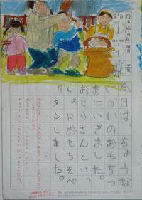TALKEN絵日記13冊目