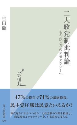 二大政党制批判論~もうひとつのデモクラシーへ~-電子書籍