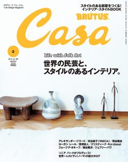 Casa BRUTUS(カーサ ブルータス) 2015年 3月号 [世界の民芸と、スタイルのあるインテリア]-電子書籍