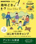 NHK 趣味どきっ!(水曜) たのしく防災! はじめてのキャンプ2020年6月~7月