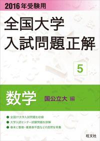 2016年受験用 全国大学入試問題正解 数学(国公立大編)