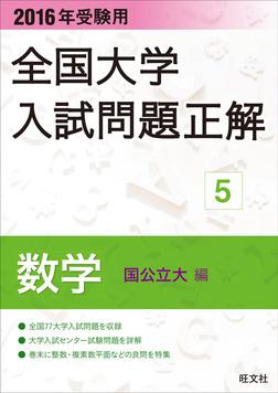 2016年受験用 全国大学入試問題正解 数学(国公立大編)-電子書籍