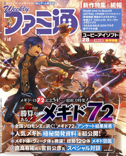 週刊ファミ通 2019年7月18日号-電子書籍