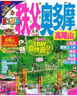 まっぷる 秩父・奥多摩 高尾山-電子書籍
