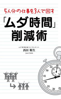 5人分の仕事を3人で回す「ムダ時間」削減術-電子書籍