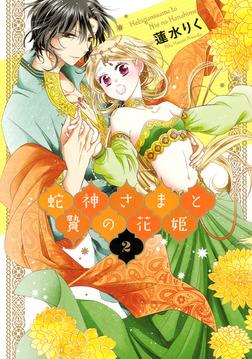 蛇神さまと贄の花姫 2-電子書籍