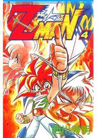 Z MAN -ゼットマン-(4)