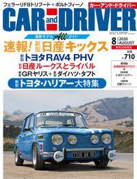 CAR and DRIVER (カーアンドドライバー) 2020年8月号