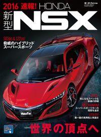 ニューモデル速報 速報! 新型NSX