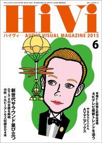 HiVi (ハイヴィ) 2015年 6月号
