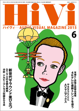 HiVi (ハイヴィ) 2015年 6月号-電子書籍