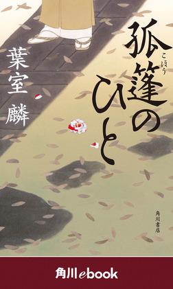 孤篷のひと (角川ebook)-電子書籍