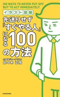 イラスト図解 先送りせず「すぐやる人」になる100の方法-電子書籍