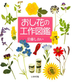 おし花の工作図鑑-電子書籍