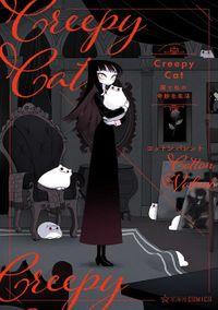 CreepyCat 猫と私の奇妙な生活(星海社コミックス)