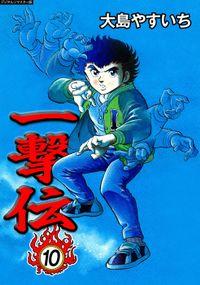 一撃伝【デジタルリマスター版】(10)