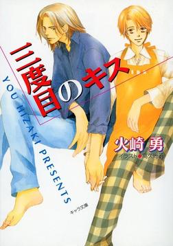 三度目のキス-電子書籍