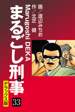まるごし刑事 デラックス版(33)-電子書籍