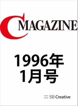 月刊C MAGAZINE 1996年1月号-電子書籍