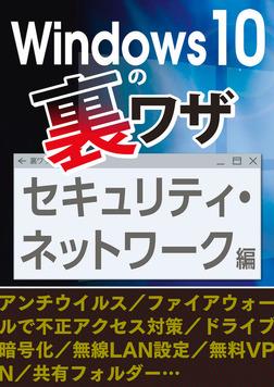 Windows10の裏ワザ セキュリティ・ネットワーク編~ファイアウォール/無線LAN設定…-電子書籍