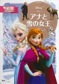 ディズニーゴールド絵本 アナと雪の女王