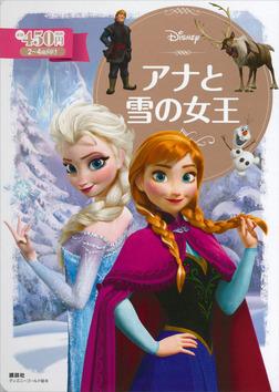 ディズニーゴールド絵本 アナと雪の女王-電子書籍
