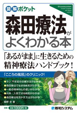 図解ポケット 森田療法がよくわかる本-電子書籍