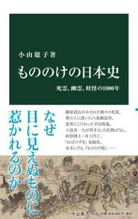 もののけの日本史 死霊、幽霊、妖怪の1000年