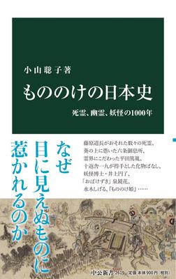 もののけの日本史 死霊、幽霊、妖怪の1000年-電子書籍