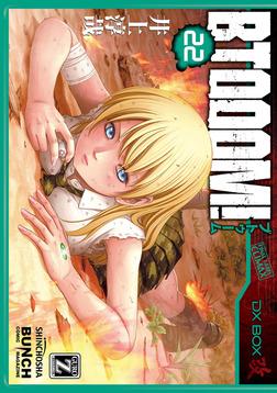 BTOOOM! 22巻-電子書籍